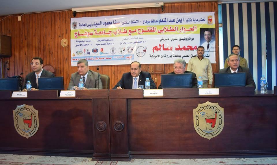 """بالتعاون مع مؤسسة الكبد المصري جامعة سوهاج توقع بروتوكول تعاون للقضاء علي فيروس""""""""C"""