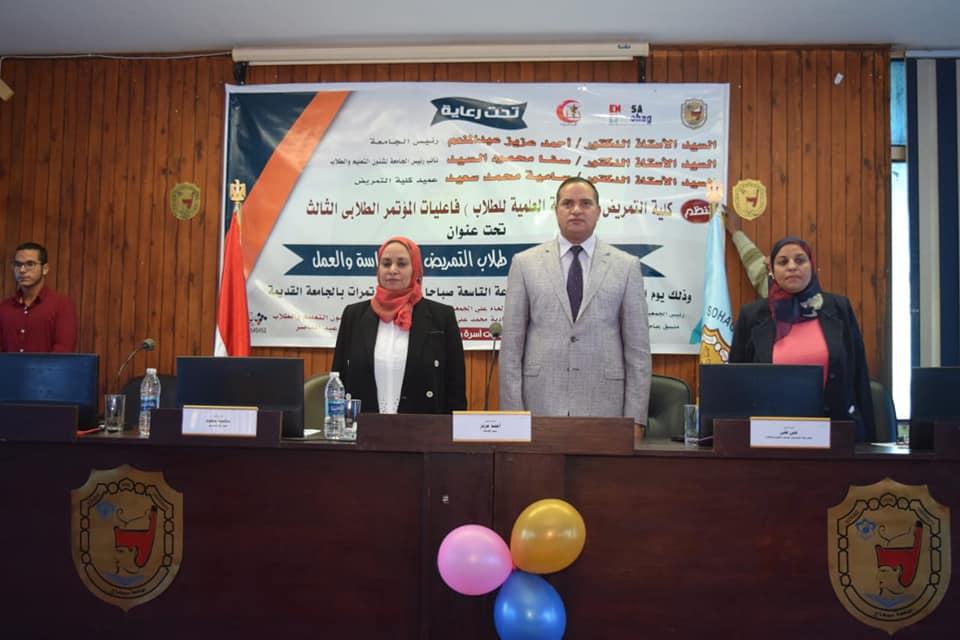 بحضور 7 جامعات مصرية..رئيس جامعة سوهاج يفتتح المؤتمر الطلابى الثالث لكلية التمريض