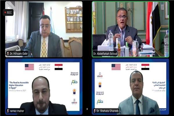 المؤتمر الالكتروني  الطريق إلى إتاحة التعليم العالي في مصر