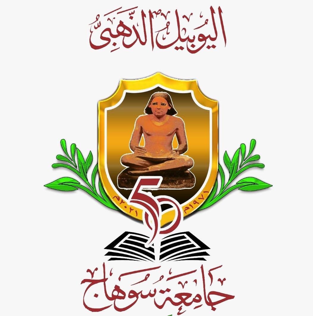 على هامش احتفالات جامعة سوهاج باليوبيل الذهبي