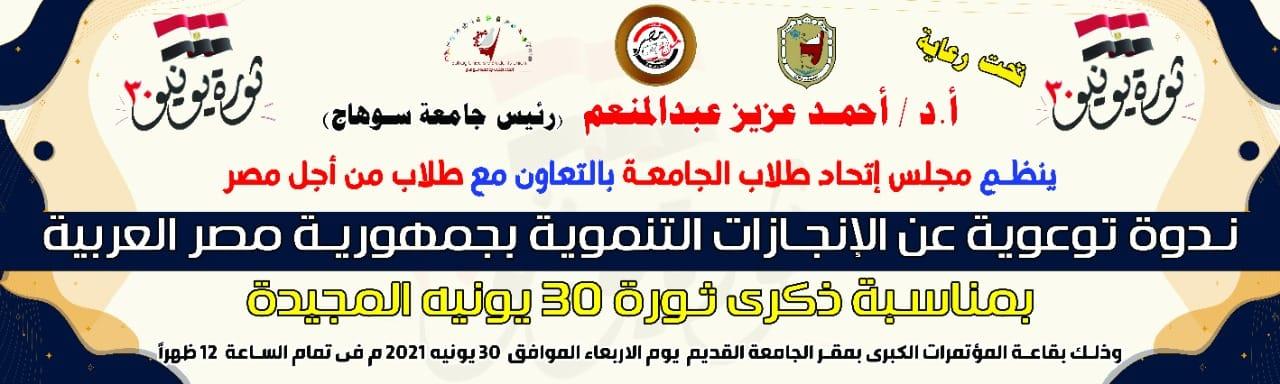 ندوة توعوية عن الانجازات التنموية بجمهورية مصر العربية