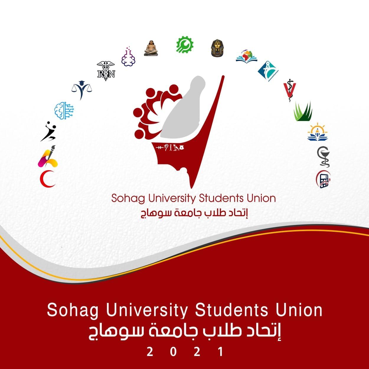حزمة من الانشطة الطلابية الصيفية ينظمها اتحاد طلاب جامعة سوهاج