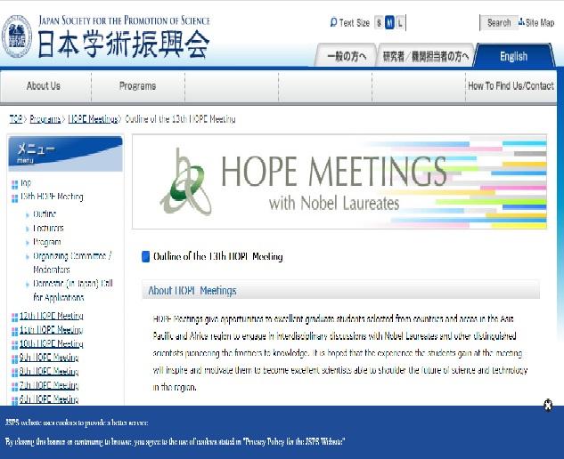 الإجتماع الثالث عشر لشباب الباحثين HOPE