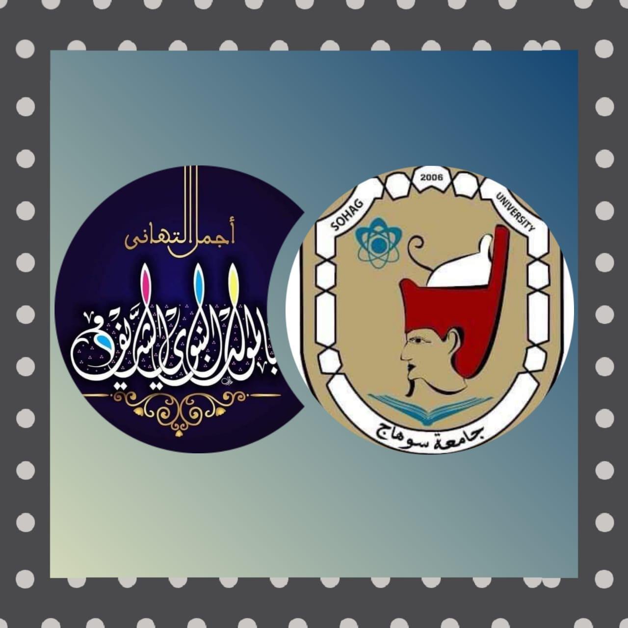 مجلس جامعة سوهاج يهنئ الرئيس السيسى وشيخ الازهر بذكرى المولد النبوى الشريف